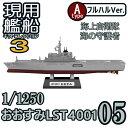現用艦船キットコレクション3 05A:おおすみ LST4001 フルハルVer. エフトイズ 1/1250