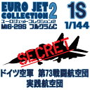 ユーロジェットコレクション2 01S:MiG-29S フルクラムC ドイツ空軍 第73戦闘航空団 実践航空団 [シークレット] エフトイズ 1/144