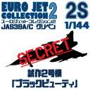 ユーロジェットコレクション2 02S:JAS39A/C グリペン 試作2号機「ブラックビューティ」] [シークレット] エフトイズ 1/144