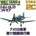 ウイングキットコレクション VS4 02C:F4U-1A アメリカ海軍 第17戦闘飛行隊 エフトイズコンフェクト 1/144