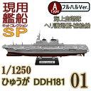 現用艦船キットコレクションSP 01A:ひゅうが DDH181 フルハルVer. エフトイズコンフェクト 1/1250