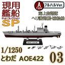 現用艦船キットコレクションSP 03A:とわだ AOE422フルハルVer. エフトイズコンフェクト 1/1250