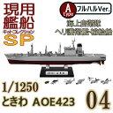 現用艦船キットコレクションSP 04A:ときわ AOE423 フルハルVer. エフトイズコンフェクト 1/1250