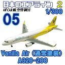 日本のエアライン2 05 Vanilla Air ( 通常塗装 ) A320-200 1/300 F−toys 食玩 エフトイズ