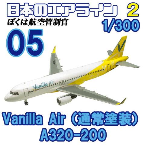 日本のエアライン2 05:Vanilla Air (通常塗装) A320-200 エフトイズコンフェクト 1/300