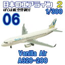 日本のエアライン2 06 Vanilla Air A320-200 1/300 F−toys 食玩 エフトイズ