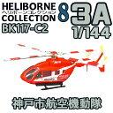 ヘリボーンコレクション8 03A BK117-C2 神戸市航空機動隊 1/144 | F-toys 食玩 エフトイズ ヘリコプター
