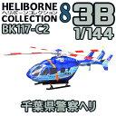 ヘリボーンコレクション8 03B BK117-C2 千葉県警察ヘリ 1/144 | F-toys 食玩 エフトイズ ヘリコプター