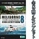 ヘリボーンコレクション8 全8種 フルコンプ *シークレットは含みません 1/144 | F-toys 食玩 エフトイズ ヘリコプター
