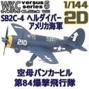 ウイングキットコレクション VS5 02D:SB2C-4 ヘルダイバー 空母バンカーヒル アメリカ海軍 第84爆撃飛行隊 エフトイズコンフェクト 1/144