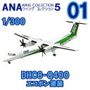 ANAウイングコレクション5 01 DHC8-Q400 エコボン塗装 エフトイズ 1/300