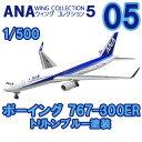 ANAウイングコレクション5 5 ボーイング 767-300ER ト