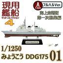 現用艦船キットコレクション4 01A みょうこう DDG175 フルハルVer. エフトイズ 1/1250