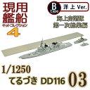 現用艦船キットコレクション4 03B てるづき DD116 洋上Ver. エフトイズ 1/1250