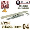 現用艦船キットコレクション4 04B おおなみ DD111 洋上Ver. エフトイズ 1/1250