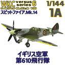 ウイングキットコレクション VS6 01A:スピットファイア Mk.14 イギリス空軍 第610飛行隊 エフトイズコンフェクト 1/144