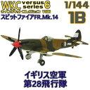 ウイングキットコレクション VS6 01B:スピットファイア FR.Mk.14 イギリス空軍 第28飛行隊 エフトイズコンフェクト 1/144