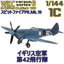 ウイングキットコレクション VS6 01C:スピットファイア PR.Mk.19 イギリス空軍 第42飛行隊 エフトイズコンフェクト 1/144