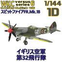ウイングキットコレクション VS6 01D:スピットファイア FR.Mk.18 イギリス空軍 第32飛行隊 エフトイズコンフェクト 1/144