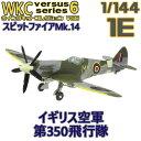 ウイングキットコレクション VS6 01E:スピットファイア Mk.14 イギリス空軍 第350飛行隊 エフトイズコンフェクト 1/144