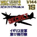 ウイングキットコレクション VS6 01S:スピットファイア FR.Mk.14 イギリス空軍 第17飛行隊 [シークレット] エフトイズコンフェクト 1/144