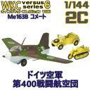 ウイングキットコレクション VS6 02C:Me163B コメート+キューベルワーゲン/ケッテンクラート ドイツ空軍 第400戦闘航空団 エフトイズコンフェクト 1/144