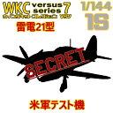 ウイングキットコレクション VS7 雷電21型 米軍テスト機 1/144 | F-toys 食玩 エフトイズ