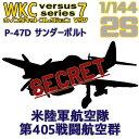 ウイングキットコレクション VS7 P-47D サンダーボルト 米陸軍航空隊 第405戦闘航空群 1/144 | F-toys 食玩 エフトイズ
