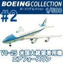 ボーイングコレクション VC-25 米国大統領専用機 「エアフォースワン」 エフトイズコンフェクト 1/500