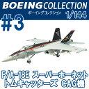 ボーイングコレクション BOEING F / A-18E スーパーホ