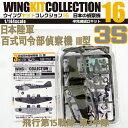 ウイングキットコレクション 16 日本の偵察機 日本陸軍 百式司令部偵察機 III型 飛行第15戦隊 第3中隊 [ シークレット ] 1/144   F-toys 食玩 エフトイズ