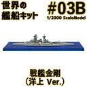 世界の艦船キット 03B 戦艦 金剛 Btype 洋上 ウォーターライン Ver. 1/2000 | F-toys 食玩 エフトイズ