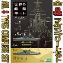 世界の艦船キット 全8種 フルコンプ 1/2000 | F-toys 食玩 エフトイズ