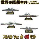 世界の艦船キット A フルハル Ver. 全4種 フルコンプ 1/2000 | F-toys 食玩 エフトイズ
