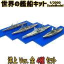 世界の艦船キット B 洋上 ウォーターライン Ver.全4種 フルコンプ 1/2000 | F-toys 食玩 エフトイズ