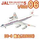 JALウイングコレクション5 新パッケージ ダグラス DC-