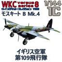 ウイングキットコレクション VS8 01C モスキート B Mk