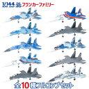 フランカーファミリー スホーイ Su-27/Su-30 全10種フルコンプ 1/144   エフトイズコ