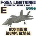 ハイスペックシリーズ Vol.5 F-35A ライトニングII 航空自衛隊 第6飛行隊塗装 エフトイズコンフェクト 1/144