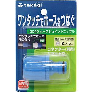 takagi タカギ ホースジョイントニップル ...の商品画像