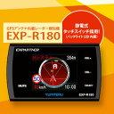 【在庫処分】YUPITERU ユピテル GPSアンテナ内臓レーダー探知機 EXP-R180