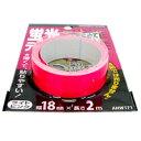 【メール便可】SAFETY TAPE 蛍光テープ ライトピンク 幅18mm×長さ2m AHW171