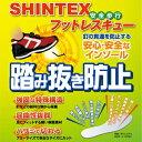 【メール便可】シンテックス フットレスキュー 踏み抜き防止 インソール M こども・女性用 19.0〜23.0cm