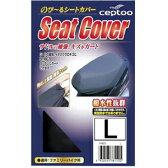 ceptoo のび〜るシートカバー L S-003