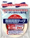 【メール便可】アサヒペン 超強プラスチック障子紙専用両面テープ PT-40 2枚分 5mm×20m×2巻入 4970925131935