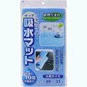 【メール便可〒】ワイズ セルローズ吸水マット ブルー KZ-088