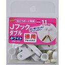 RoomClip商品情報 - 【メール便可】マジッククロス8 Jフックダブル ホワイト WNP-WW 徳用7セット入 耐荷重11kg