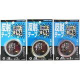 【メール便可】和気産業 SAFETY TAPE 反射テープ 18mm×2m