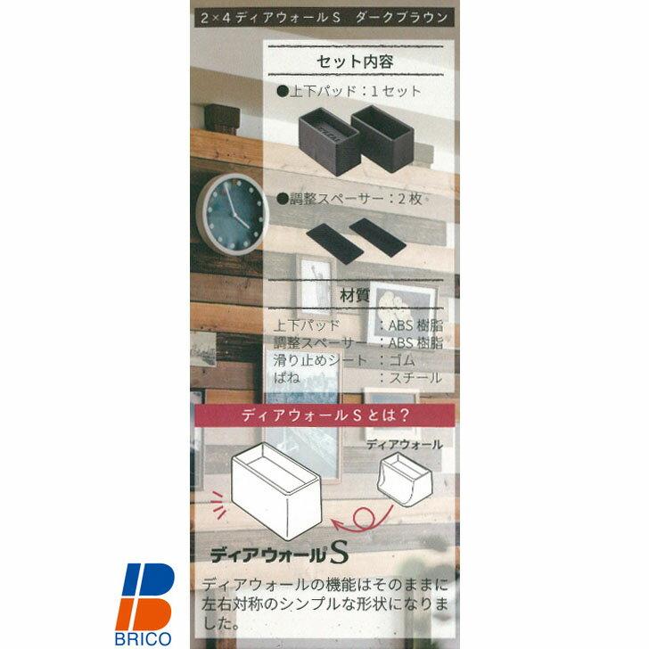 WAKAI 2×4材専用 ディアウォールS ダ...の紹介画像3