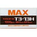 【メール便可】MAX マックスステープル T3-13H 1000pcs